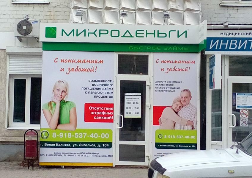 Займ в белая калитва карте ростовской области