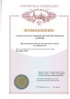 Изменение о продлении срока действия на товарный знак
