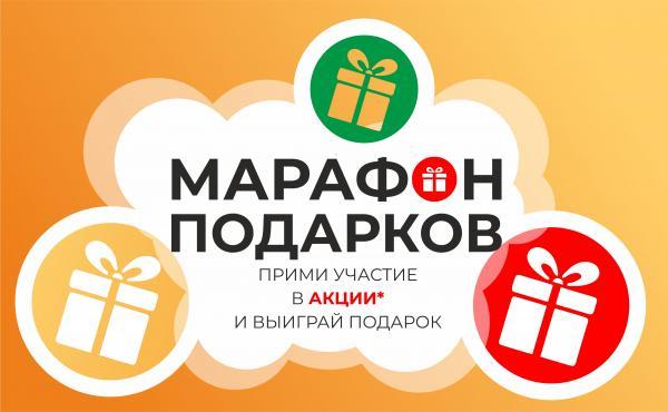 Акция «Марафон подарков»